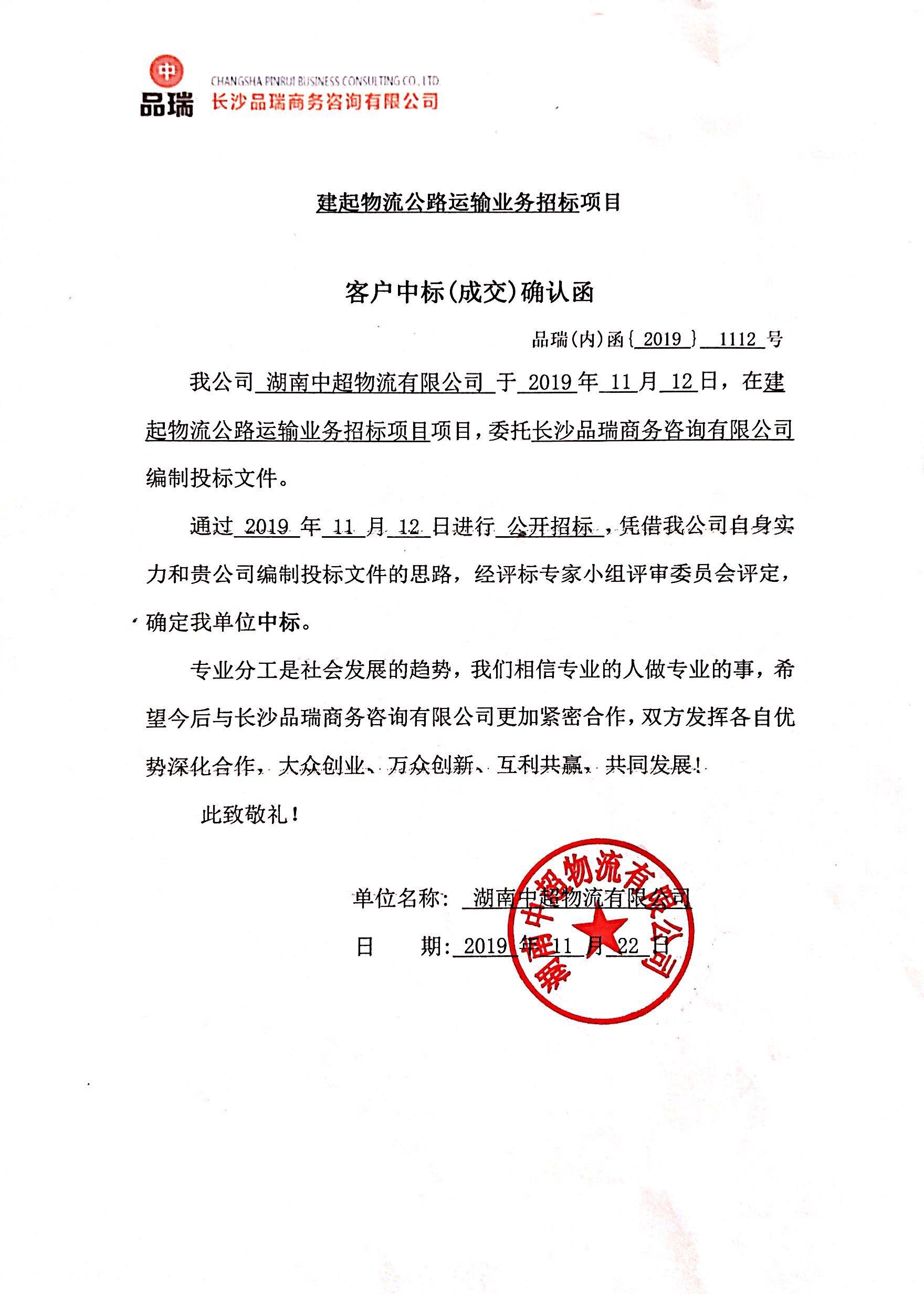 湖南中超物流有限公司