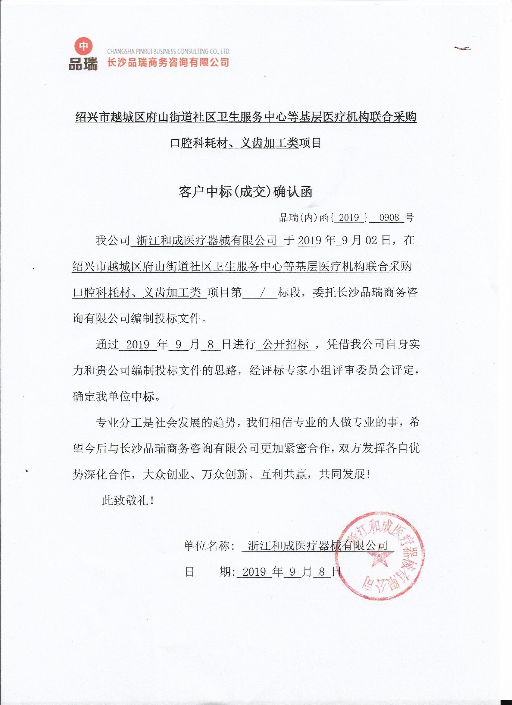 浙江和成医疗器械有限公司