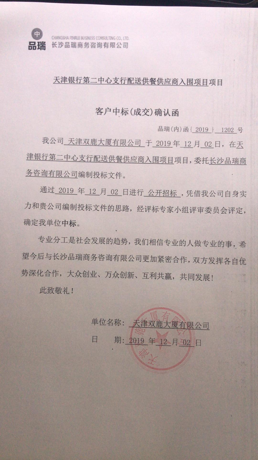 天津双鹿大厦有限公司