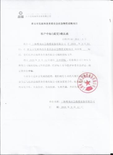 上海唯夷应急救援设备有限公司