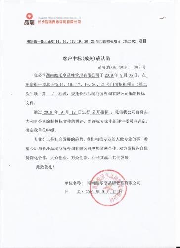 湖南酷乐享品牌管理有限公司
